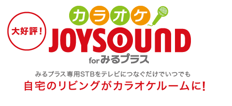 JOYSOUND for milplus